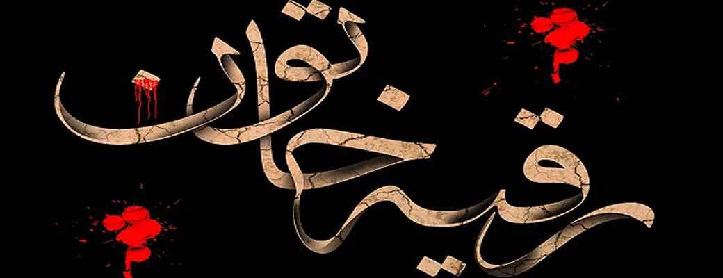 حضرت رقیه سلام الله علیها دختر امام حسین علیه السلام